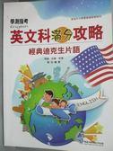 【書寶二手書T9/語言學習_ZCZ】學測指考英文科滿分攻略_齊斌, 如瑩