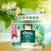 【南紡購物中心】【舒潔】頂級三層舒鼻紙面紙 隨身重量包 40抽x3包(5串/箱)