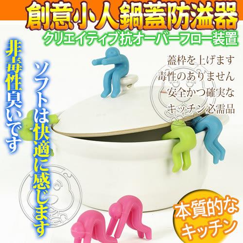 【zoo寵物商城】 療癒》創意小人鍋蓋抬高架加高防溢器多色2入1組