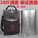 酒壺不銹鋼酒壺水壺隨身2/3/5/10斤白鋼家用迷你戶外便攜小扁白酒水瓶 快速出貨