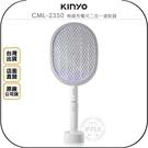 《飛翔無線3C》KINYO 耐嘉 CML-2350 無線充電式二合一滅蚊器│公司貨│電蚊拍 LED紫光 捕蚊燈