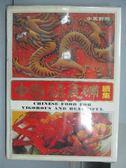 【書寶二手書T6/養生_QHL】中國強精美容食補續集