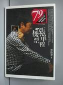 【書寶二手書T3/傳記_LGV】一張單程機票_曹啟泰_附光碟