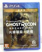 PS4 火線獵殺:絕境 中文黃金版
