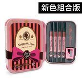 Miss Hana花娜小姐 不暈染防水眼線膠筆 4支入 ◆86小舖 ◆ 新色組合版