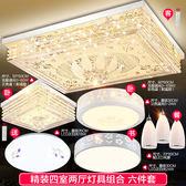 客廳現代水晶led吸頂遙控長方形臥室溫馨餐廳組合套餐套裝燈具飾台北日光NMS
