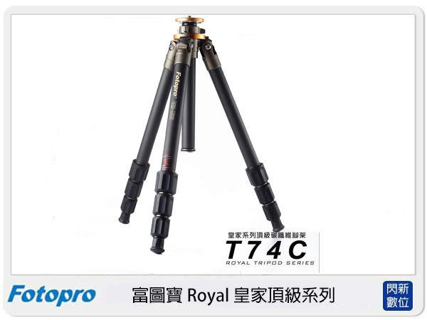 【0利率,免運費】FOTOPRO 富圖寶 T-74C /T74C 皇家列 碳纖維(含腳架盒,公司貨)