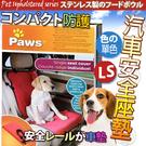【培菓平價寵物網】 TV新款PAWS汽車...