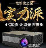 投影機 新款投影儀家用高清辦公wifi無線家庭影院1080p商用4K蘋果手機投屏3D白天 榮耀3c