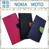 NOKIA8 NOKIA6 MOTO G5s G5s Plus 手機皮套 皮套 撞色皮套 插卡 皮套 商務 皮套 支架 皮套 內軟殼