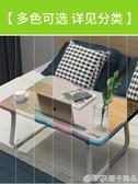 筆記本電腦桌可折疊床上小桌子學生宿舍懶人桌做桌寢室用神器書桌 (橙子精品)