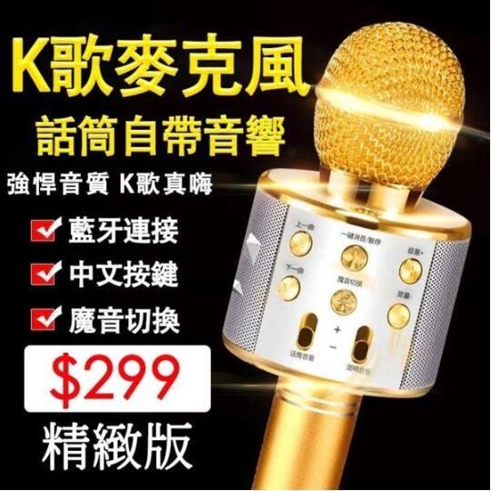 麥克風 全民k歌手機兒童通用K歌神器家用唱歌話筒音響一體