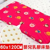 【奶油獅】同樂會-精梳純棉布套馬來西亞天然乳膠嬰兒床墊60x120cm莓果紅60x120c