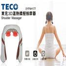 【東元TECO】3D紓壓紅外線熱敷按摩器...