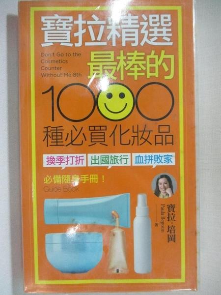 【書寶二手書T1/美容_BUM】寶拉精選最棒的1000種必買化妝品_施奕如, 寶拉‧培岡