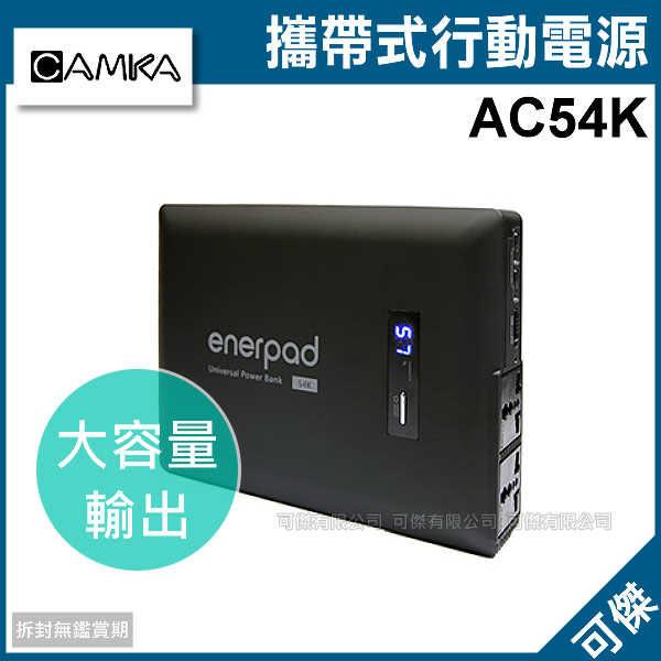 可傑 enerpad AC54K 攜帶式直流電 / 交流電行動電源 大容量 可攜帶 出差 露營不受限 公司貨