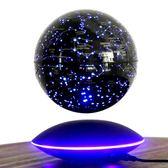 懸浮地球儀天嶼6寸星座磁懸浮地球儀擺件髮光自轉8寸創意工藝品生日禮物男生LX 【四月特賣】