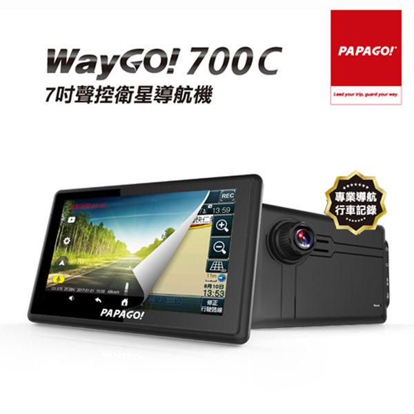 PAPAGO WAYGO 700C WIFI七吋聲控行車記錄導航機
