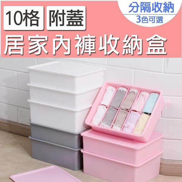 【團購】分格箱 收納箱 分格收納 居家內褲10格附蓋收納盒(3色選) NC17080112 ㊝加購網