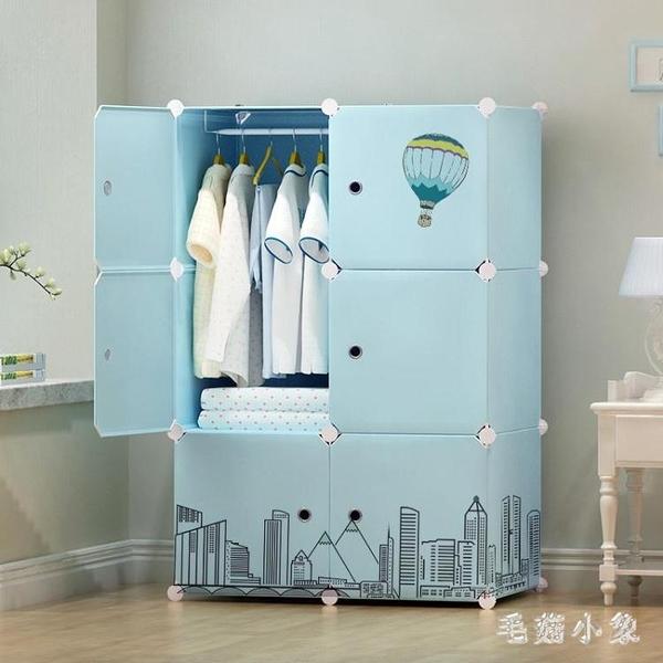 兒童衣櫥簡易櫥櫃衣櫃收納寶寶組裝塑料加厚簡約現代布藝櫃子CC2477『毛菇小象』