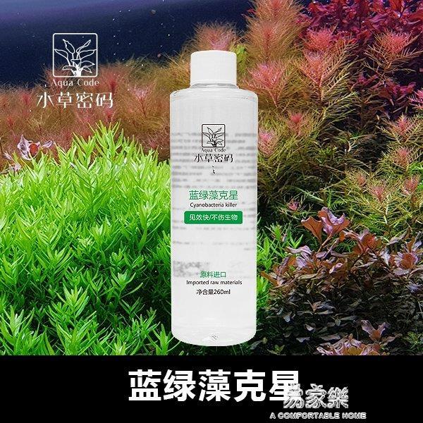 除藻劑丨水草密碼藍綠藻除藻劑藍綠藻剋星水草黏藻除藻劑-NNJ38687 【母親節禮物】
