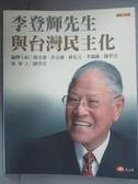 【書寶二手書T1/政治_JEE】李登輝與台灣民主化_陳世宏/著