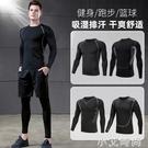 健身衣服男緊身高彈秋冬季長袖T恤運動套裝冬天速干跑步籃球訓練 小艾新品