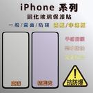 Apple (霧面 防窺 一般滿版) 抗藍光玻璃貼 抗藍光貼膜 鋼化玻璃貼 保護貼