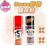House 好侍 調味粉【小麥購物】24H出貨台灣現貨【A129】辣椒粉 七味粉 粗磨黑胡椒