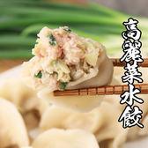 手工豬肉高麗菜水餃 *1包組(20顆/包)