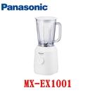 【Panasonic 國際牌】301不鏽鋼刀 果汁機 MX-EX1001