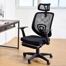 免組裝 辦公椅 主管椅 人體工學椅 腳靠 伊萊舒適腳靠後收扶手電腦椅 辦公椅 凱堡家居【A14913】