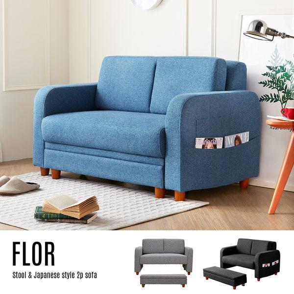 布沙發 雙人+凳 收納腳凳 芙蘿日式雙人沙發-3色/H&D東稻家居