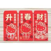 三麗鷗凱蒂貓 Hello Kitty 2代紅鉑金紅包袋(3入)