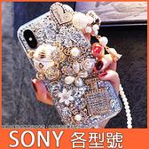 SONY 10III Xperia 1III 5iii 10+ XZ3 XZ2 XA2 Ultra L3 奢華貴婦 手機殼 水鑽殼 訂製