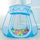 兒童帳篷游戲屋室內玩具女孩男孩小城堡寶寶家用公主房子海洋球池 果果輕時尚
