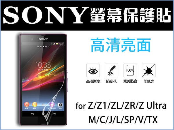 索尼 SONY Z1/Z2/C3單面特價 高清亮面 手機螢幕 保護貼 貼膜 高透 清晰