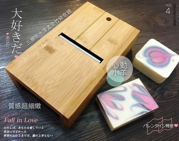 手工皂DIY材料工具手工皂修皂器手工皂修皂刨子修邊器孟宗竹防水修皂器