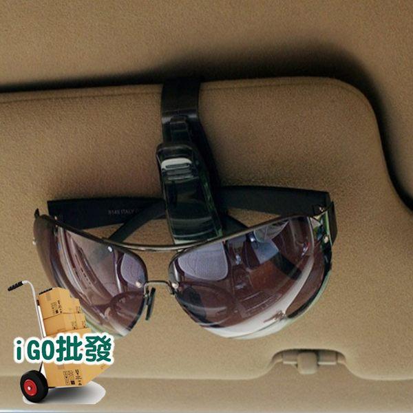 ❖限今日-超取299免運❖ 車用眼鏡夾 眼鏡架 名片夾 收納夾 墨鏡夾 票據夾【G0010】