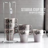 杯子套裝6只裝陶瓷家用客廳客人喝水杯茶杯 WD127【旅行者】