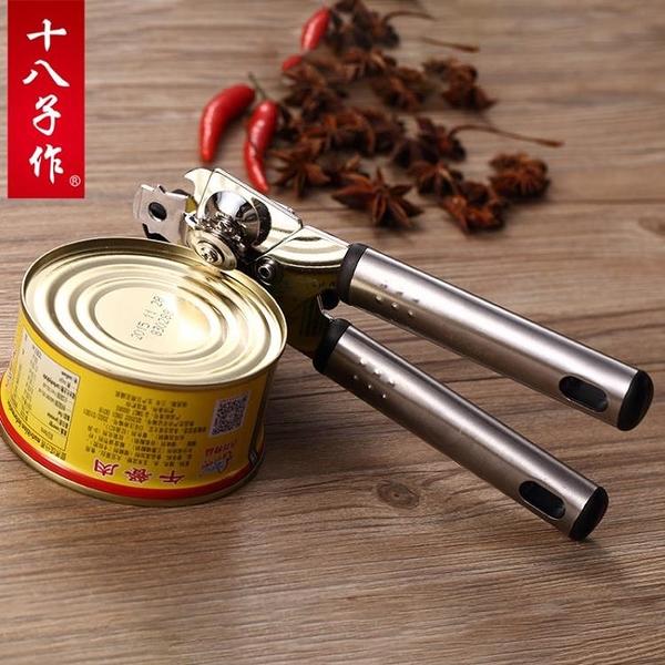 十八子作罐頭開罐器罐頭刀商用瓶起子不銹鋼手動多功能啟瓶開瓶器 創意新品