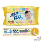 日本LEC 純水99%日本製濕紙巾(柔濕巾) 厚型-黃包 60抽 36包2300元