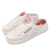 Reebok 穆勒鞋 Club C Laceless Mule 米白 粉 懶人鞋 女鞋 套入式 【ACS】 GZ5319