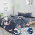 抗寒攻略【多款任選】超柔瞬暖法蘭絨床包兩...