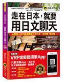 (二手書)走在日本,就要用日文聊天(免費附贈虛擬點讀筆APP+1CD)