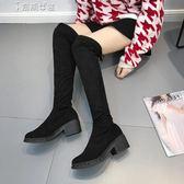 長靴女過膝粗跟瘦瘦靴高跟長筒靴彈力靴加絨女靴子 奈斯女裝
