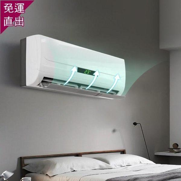 冷氣空調擋風板坐月子導風板出風口冷氣防直吹伸縮通用遮風板