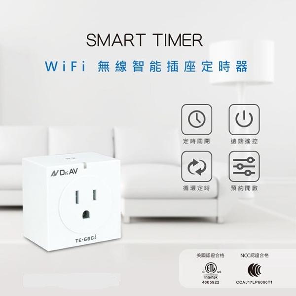 免運費 Dr.AV聖岡 WiFi 無線智能 遠端遙控 插座定時器/省電定時器 TE-686i