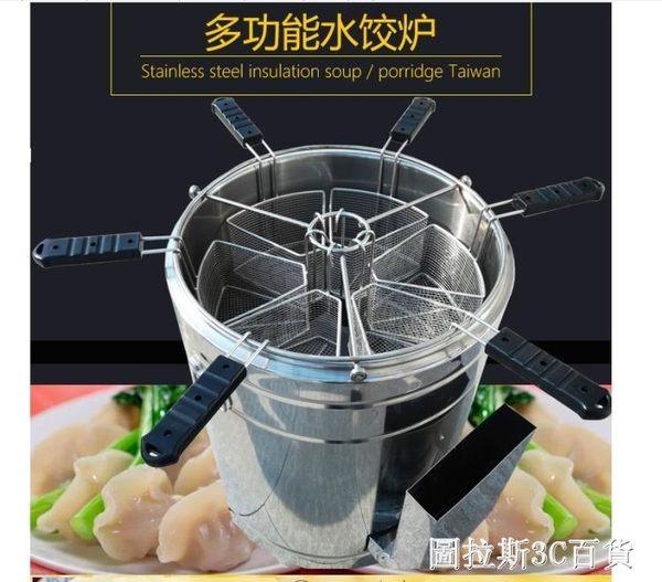 電煮水餃鍋 餃子爐麻辣燙面條旋轉分煮爐 商用廚房設備新款冒菜機 QM圖拉斯3C百貨