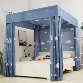 家用落地床布蚊帳床簾遮光防塵臥室1.5m公主風支架一體式床幔CY『小淇嚴選』